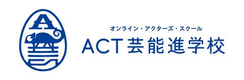 オンライン・アクターズ・スクール | ACT芸能進学校