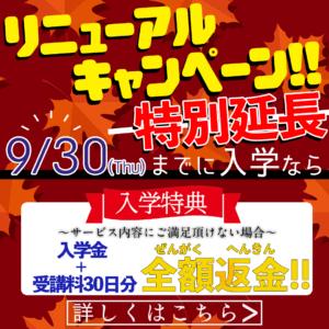 9月リニュアルキャンペーン